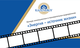 "KAZENERGY Youth Project ""Contest of animated and educational videos ""Energy is the source of life"""" covered all regions of the country and gathered more than 280 participants"