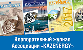 Continuing the best traditions, KAZENERGY magazine covers most important news of the industry